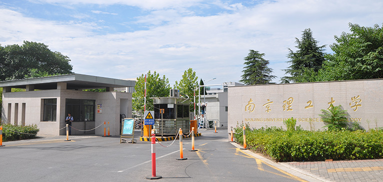 南京理工大学、平安校园管理系统