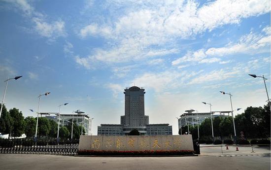 南京航天航空大学、监控系统