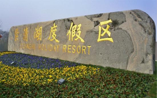 紫清湖森林温泉、道闸系统
