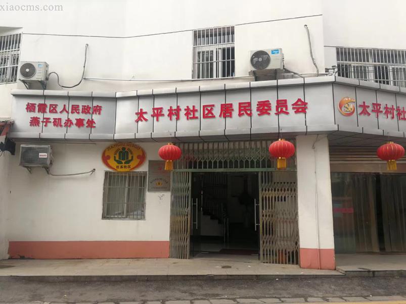 太平村社区网格化指挥中心(雪亮工程)